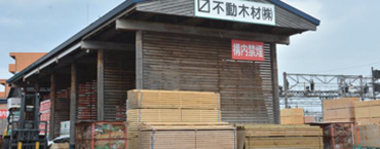 不動木材株式会社について