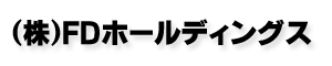 株式会社FDホールディングス