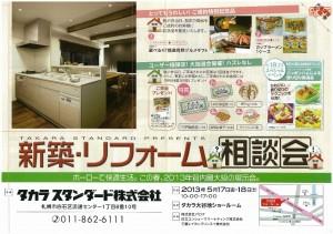 タカラ相談会1 (1024x723)