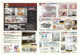 タカラ相談会2 (1024x723)