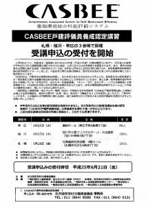 CASBEE1 (724x1024)