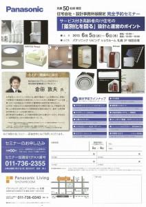 高齢者向け住宅セミナー (724x1024)