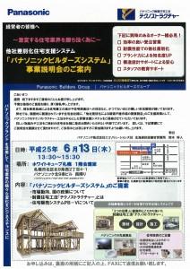 ビルダーズシステム1 (724x1024)