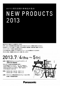 new products2013 (724x1024)