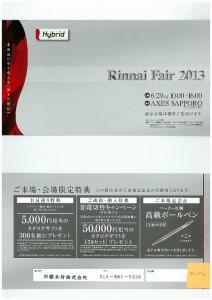 リンナイフェア2013 (566x800)