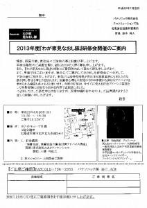 わが家見なおし隊 (566x800)